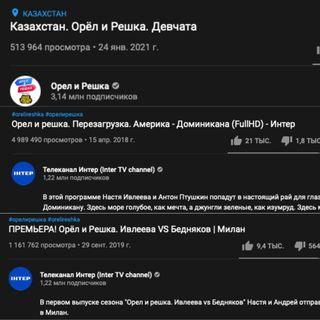 Сравнение популярности сезонов шоу под выпусками наYouTube. Фото-коллаж: Pokatim.ru