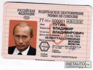 1 апреля начнется выдача водительских прав нового образца