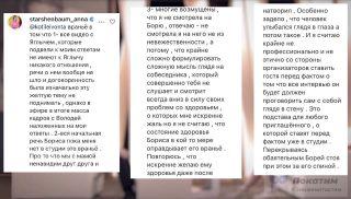 Анна решила разъяснить свою позицию попунктам. Источник: instagram@starshenbaum_anna
