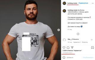 Последний пост настранице бренда Харламова говорит отом, что бизнес приостановлен