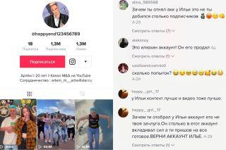 Поклонники Милохина возмущаются, что его аккаунт стал принадлежать Артему. Коллаж: Pokatim.ru