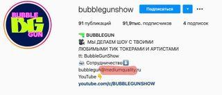 Скриншот аккаунта BubbleGun вInstagram