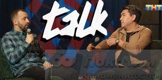 Фото: Шоу TALK закрывается, pokatim.ru