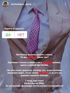 Фото: Ответ Щербакова подписчикам, Instagram
