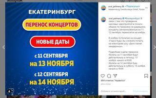 Перенос концертов. Источник: Instagram «Уральских пельменей» @ural_pelmeny