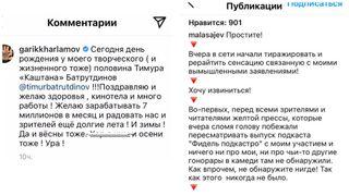 Маласаев публично извинялся заинформацию огонорарах, пока Гарик Харламов сэтого насмехался. Коллаж «Покатим.ру»