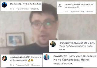 Подписчики Харламова опародии наГарика / Фото: Instagram/ garikkharlamov