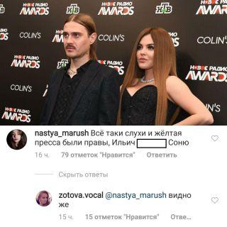 Прусикин, Таюрская, скрин со страницы Instagram Ильича. Источник: Pokatim.ru