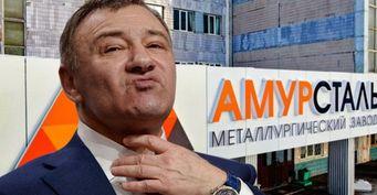Хабаровский завод «Амурсталь» рискует оказаться в руках друга Путина