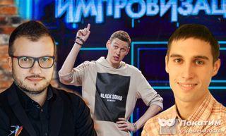 Позов, Шастун и Смирнов - комики с ТНТ, разбогатевшие через шоу на YouTube. Коллаж: Pokatim.ru