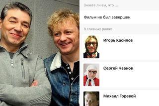 Игорь Касилов иСергей Чванов. Коллаж: newrzhev.ru, www.kinopoisk.ru