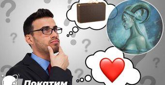 Работа или любовь: Гороскоп насентябрь для Козерога
