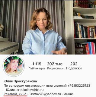Фото: Instagram @uliaveronika