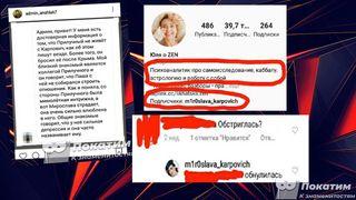 Скриншоты из Instagram @admin_anshlak7, @m1r0slava_karpovich. Фотоколлаж Pokatim.ru