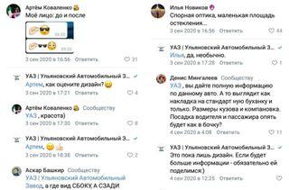 Всентябре люди заинтересовались иУАЗ поделились новым концептом под Новыйгод. Скриншоты: сообщество «УАЗ | Ульяновский Автомобильный Завод, ВКонтакте»