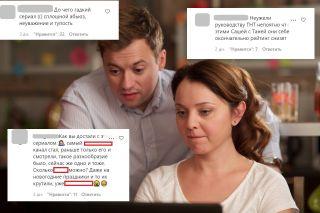 Комментарии поклонников осериале «СашаТаня». Источник: Instagram @tnt_online