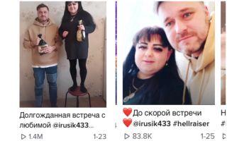 Ирина Костылева тик ток и Николай