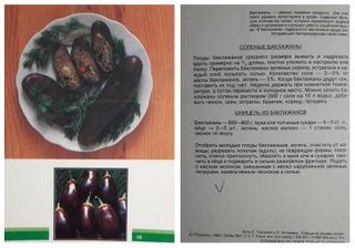 Рецепт баклажан 1990 года Фото: Александра Майская Покатим.Ру