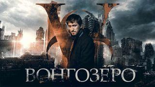 Пророческий сериал «Эпидемия» 2 сезон. Источник: blog.kvv213.com