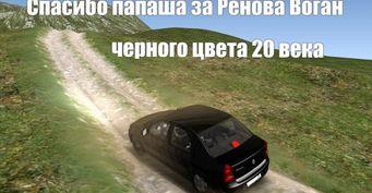«Спасибо, папаша», или как создавался мем про Renault Logan