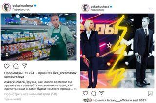 Фотоколлаж: Кучера врекламе супермаркета/ Кучера уволился изшоу «Звезды сошлись», Instagram @oskarkuchera