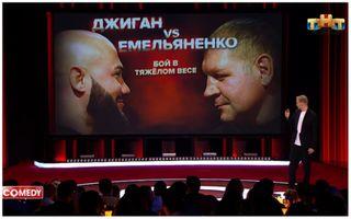 Женя Синяков в Comedy club о бое Джигана и Емельяненко