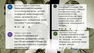 Мнение зрителей Первого канала оплохих отношениях всемье Владимира Алексеевича. Автор изображения Нина Беляева.
