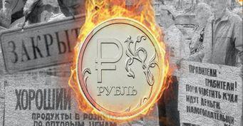 Дефолт: Экономика РФнепереживет вторую волну самоизоляции— эксперт