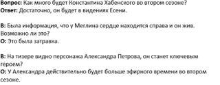 Комментарии продюсера проекта Максима Полинского