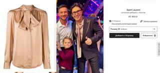 Модель блузы отSaint Laurent, которую надел МалаховФото: farfetch.com; instagram.com/malakhov007