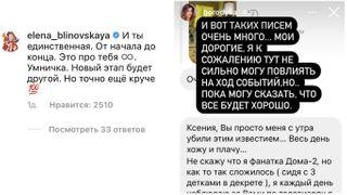 Елена Блиновская, к которой обращается телеведущая, косвенно подтвердила отсутствие Бородиной в съёмках «Дом-2». Коллаж автора «Покатим»