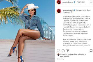 Анна Седокова в 38 лет. Фото: Instagram annasedokova