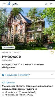 Скриншот объявления опродаже особняка Павла Прилучного. Источник: cian.ru