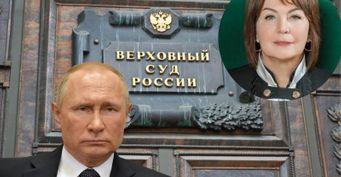 Свои взяток не берут: Однокурсницу Путина выдвинули на должность зампреда Верховного суда