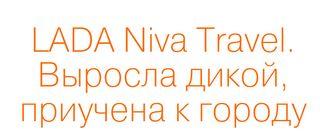Реклама Niva Travel. Скриншот: Lada.ru