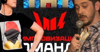 Протащили своих: Вшоу «Импровизация. Команды» Попов иСтаровойтов засудили неизвестных комиков
