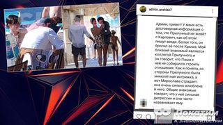 Мирослава Карпович, Павел Прилучный c детьми.  Скриншот из Instagram @admin_anshlak7. Фотоколлаж Pokatim.ru