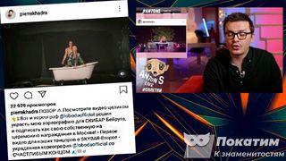 Скриншоты из Instagram pierrekhadra, из YouTube-шоу «Anton S». Фотоколлаж Pokatim.ru