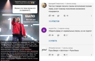 Поклонники высказывают свое недовольство в комментариях. Фотоколлаж: Покатим.ру