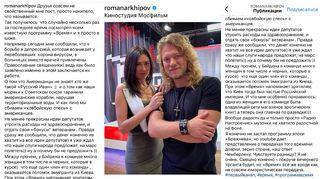 Резкая критика отАрхипова всторону программы «Время». Источник: Instagram @romanarkhipov