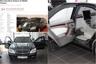 Объявление опродаже бронированного лимузина Путина. Скриншоты: auto.ru