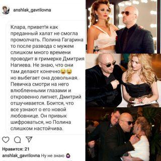 Скрин с Instagram-группы @anshlak_gavrilovna. Источник: Pokatim.ru