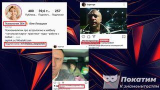 Скриншоты из Instagram: @bugevuge, @m1r0slava_karpovich. Фотоколлаж Pokatim.ru