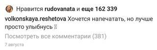 Скриншот состраницы Анастасии Решетовой. Источник: @volkonskaya.reshetova