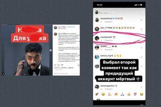 Фото: Пользователь негодует vs Тимати назвал его аккаунт мертвым