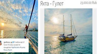 Фрахтовать яхту можно минимум на2 часа. Фото: Instagram @apollonov_ag иагентство Calypso