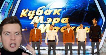 «Час г…на»: Косяков раскритиковал игру КВНщиков наКубке мэра Москвы 2020