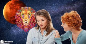 Неожиданные потери и разговоры по душам принесёт Марс в знаке Льва с 3 по 9 августа — астролог Любимова