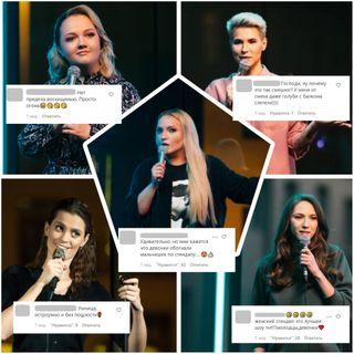 Кадры шоу «Женский стендап», комментарии Instagram @femalestandup