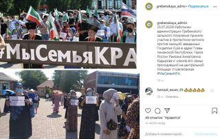 Акция в поддержку Рамзана Кадырова